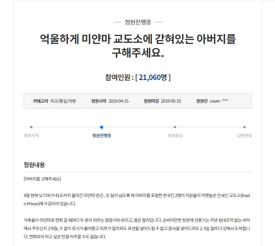 청와대 청원 게시판 캡처(https://www1.president.go.kr/petitions/579578)