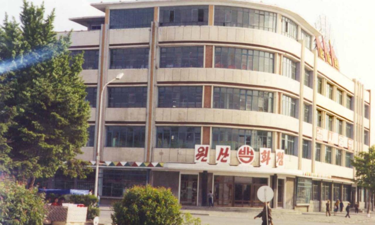 원산백화점