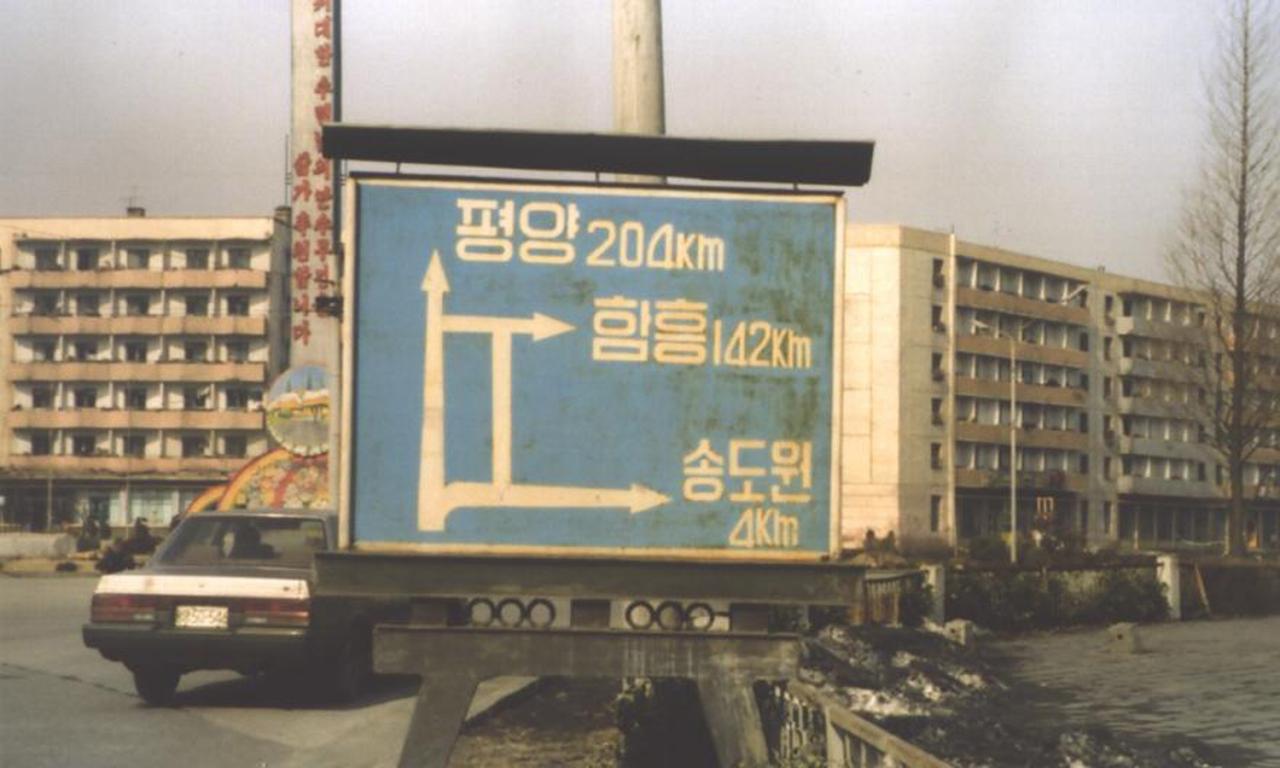 원산에서-함흥이정표