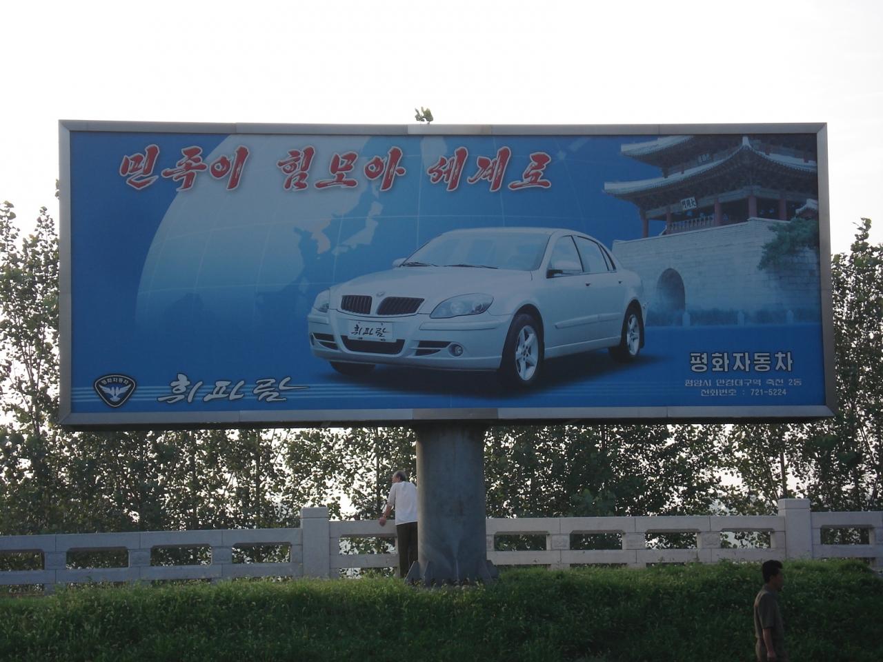 북한 평양 평화자동차 간판